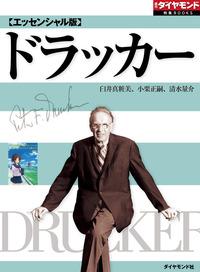 【エッセンシャル版】ドラッカー