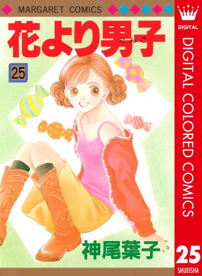 花より男子 カラー版 25-電子書籍