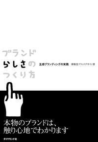 ブランドらしさのつくり方-電子書籍