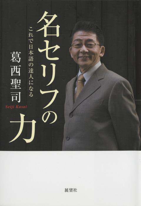 名セリフの力 ―これで日本語の達人になる―拡大写真