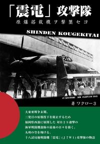 「震電」攻撃隊 (横組み)-電子書籍