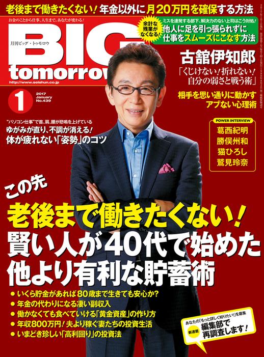 BIG tomorrow 2017年1月号-電子書籍-拡大画像