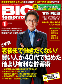 BIG tomorrow 2017年1月号