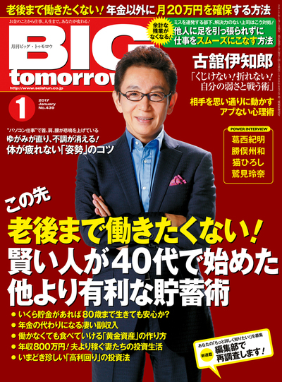 BIG tomorrow 2017年1月号-電子書籍