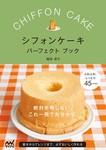 シフォンケーキ パーフェクトブック-電子書籍