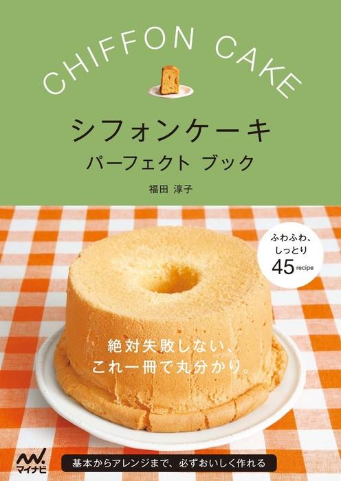シフォンケーキ パーフェクトブック拡大写真