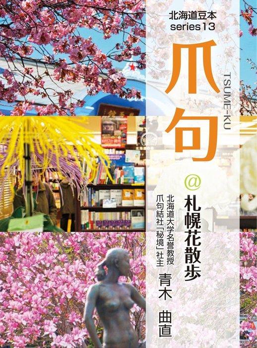 爪句@札幌花散歩 : 都市秘境100選ブログ13拡大写真