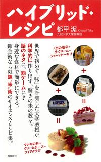 ハイブリッド・レシピ-電子書籍