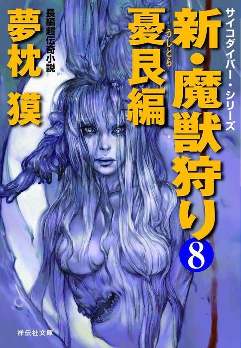 新・魔獣狩り8 憂艮編-電子書籍-拡大画像