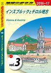 地球の歩き方 A17 ウィーンとオーストリア 2016-2017 【分冊】 3 インスブルックとチロル地方-電子書籍