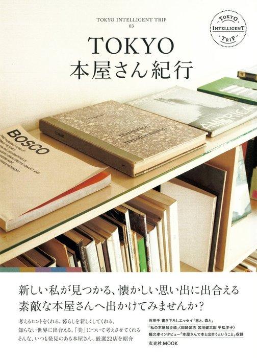 TOKYO本屋さん紀行-電子書籍-拡大画像