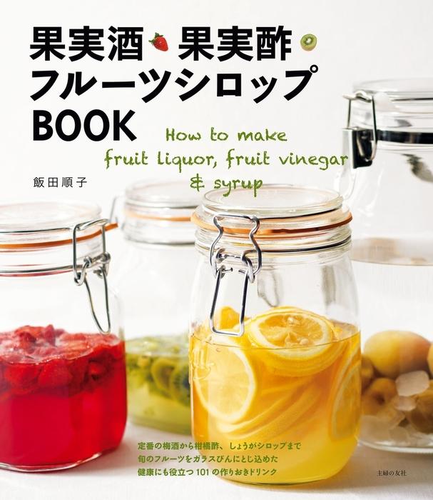 果実酒・果実酢・フルーツシロップBOOK拡大写真