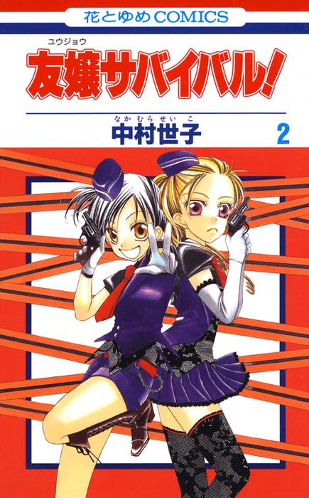 友嬢サバイバル! 2巻-電子書籍-拡大画像