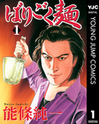 ばりごく麺(ヤングジャンプコミックスDIGITAL)