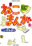 ねこまんが (1)-電子書籍