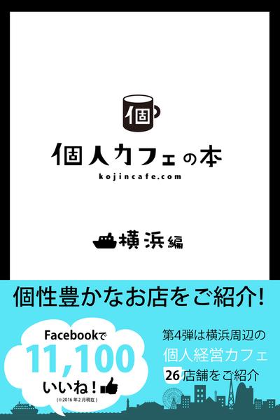 個人カフェの本  横浜編-電子書籍