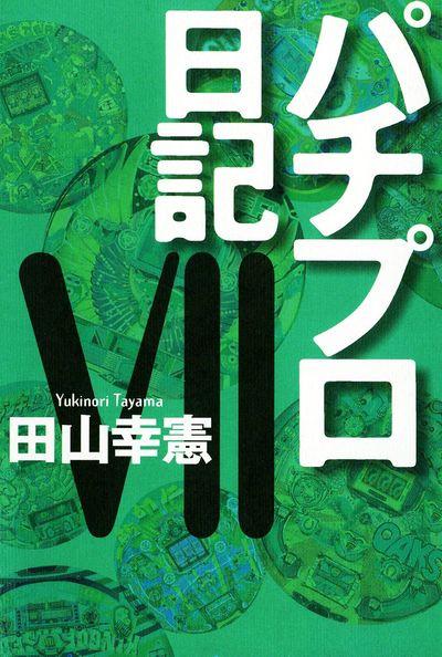 パチプロ日記VII-電子書籍