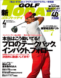 GOLF TODAY 2017年4月号