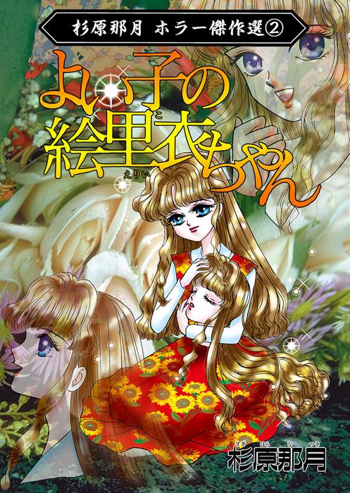 杉原那月ホラー傑作選2 よい子の絵里衣ちゃん-電子書籍-拡大画像