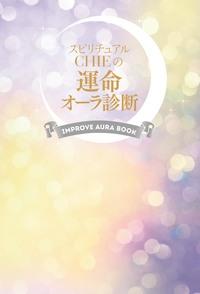 スピリチュアルCHIEの運命オーラ診断-電子書籍