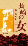 長崎の女-電子書籍