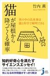 猫が屋根から降ってくる確率-電子書籍