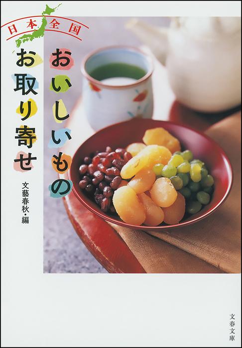 日本全国 おいしいものお取り寄せ拡大写真