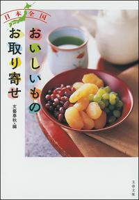 日本全国 おいしいものお取り寄せ-電子書籍