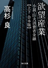 欲望産業 小説・巨大消費者金融【上下 合本版】-電子書籍