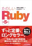 たのしいRuby 第5版-電子書籍