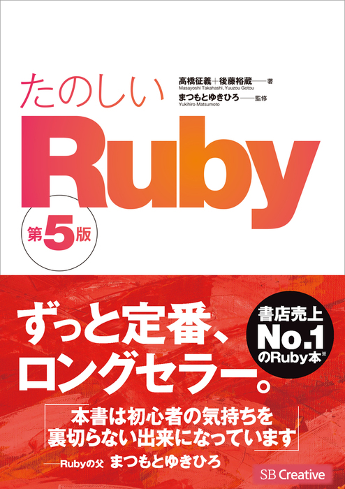 たのしいRuby 第5版拡大写真