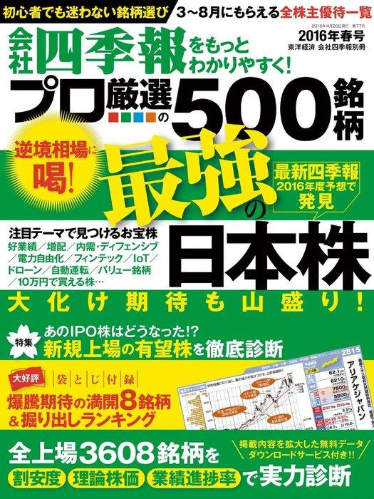 会社四季報プロ500 2016年春号拡大写真