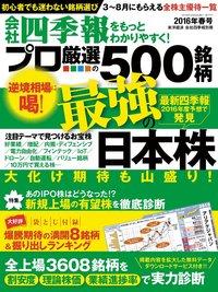 会社四季報プロ500 2016年春号-電子書籍