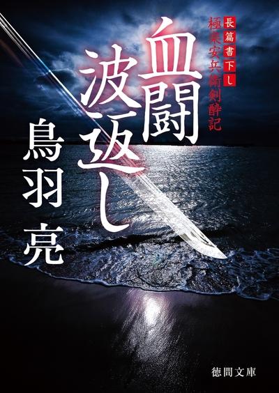 極楽安兵衛剣酔記 血闘 波返し-電子書籍