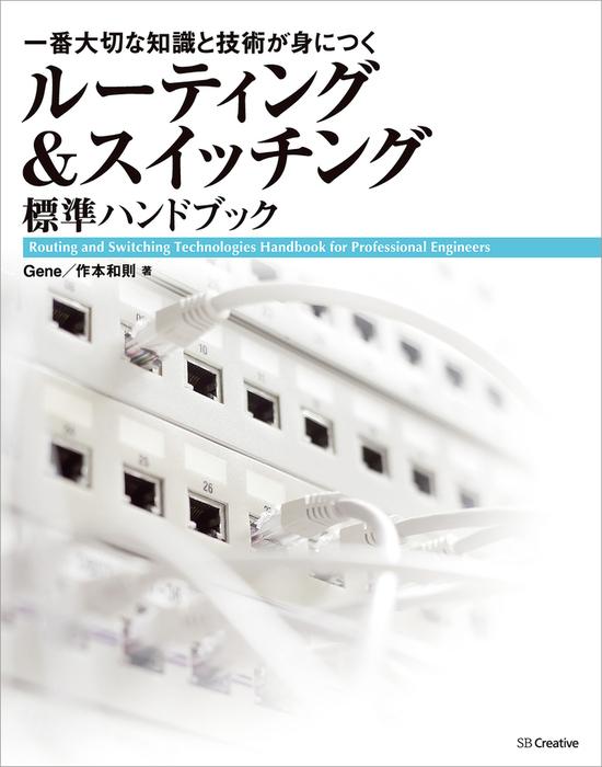 ルーティング&スイッチング標準ハンドブック 一番大切な知識と技術が身につく拡大写真