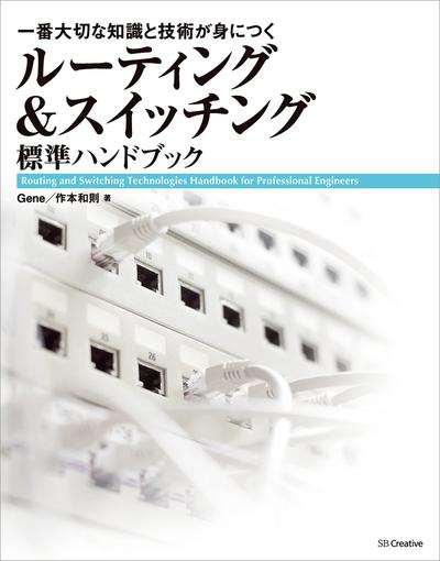 ルーティング&スイッチング標準ハンドブック 一番大切な知識と技術が身につく-電子書籍
