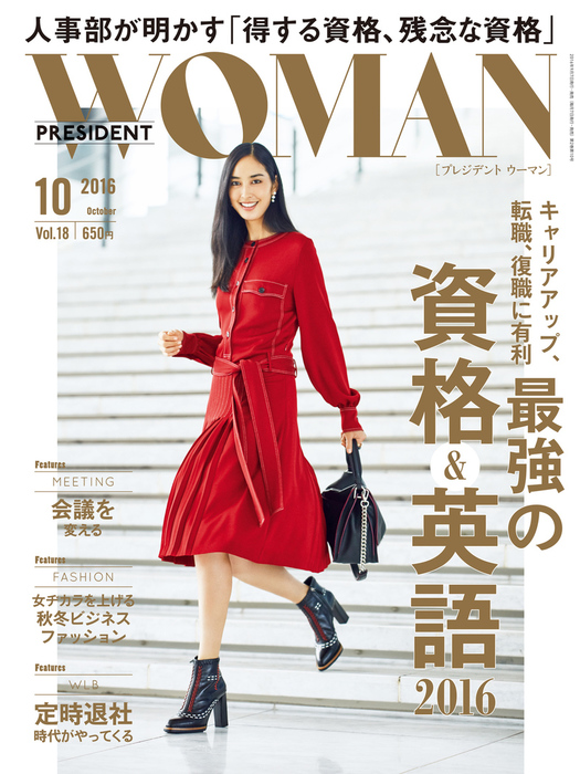 PRESIDENT WOMAN 2016年10月号-電子書籍-拡大画像