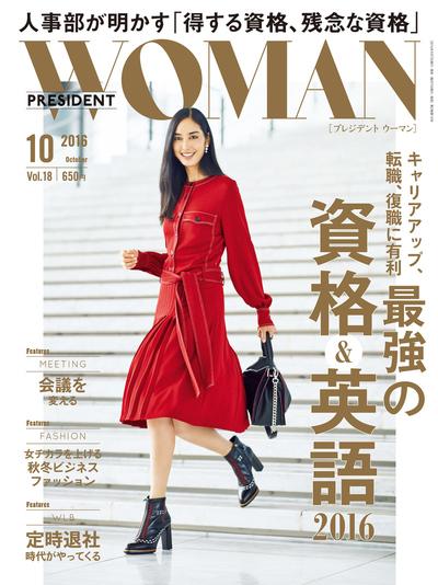 PRESIDENT WOMAN 2016年10月号-電子書籍