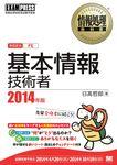 情報処理教科書 基本情報技術者 2014年版-電子書籍