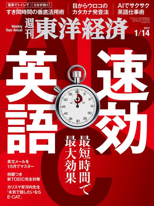 週刊東洋経済 2017年1月14日号-電子書籍-拡大画像