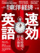 週刊東洋経済 2017年1月14日号
