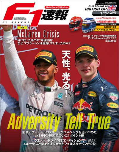 F1速報 2016 Rd10 イギリスGP号-電子書籍