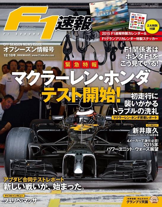 F1速報 2014 オフシーズン情報号拡大写真