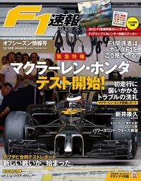 F1速報 2014 オフシーズン情報号