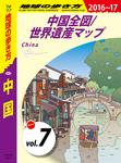 地球の歩き方 D01 中国 2016-2017 【分冊】 7 中国全図/世界遺産マップ-電子書籍