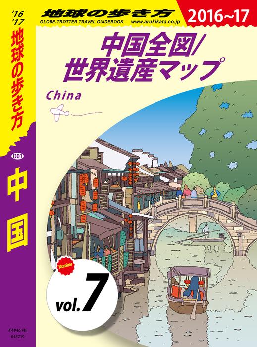 地球の歩き方 D01 中国 2016-2017 【分冊】 7 中国全図/世界遺産マップ拡大写真
