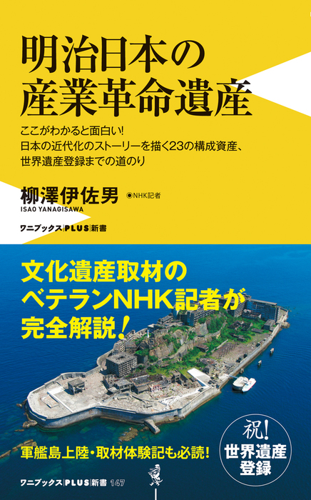 明治日本の産業革命遺産 <カラー版>-電子書籍-拡大画像