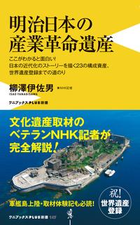 明治日本の産業革命遺産 <カラー版>-電子書籍