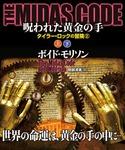 THE MIDAS CODE 呪われた黄金の手【上下合本版】-電子書籍