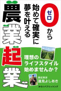 ゼロから始めて確実に夢を叶える 農業起業-電子書籍